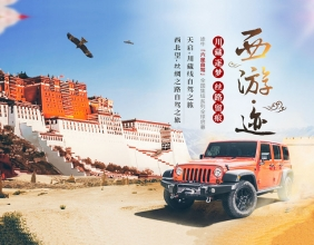 组团拼车自驾川藏-青藏大环线:成都-海螺沟-新都桥-稻城-香格里拉-拉萨-羊卓雍措-青海湖-西宁