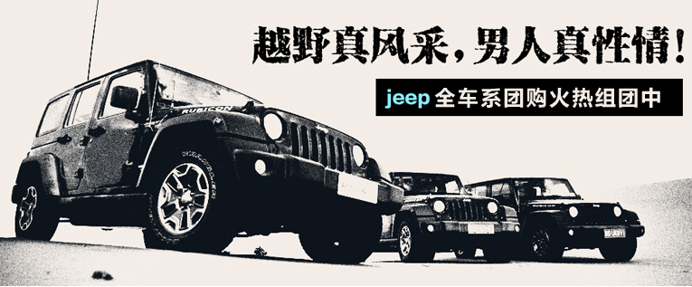 吉普汽车团购车型:指南者,自由客,牧马人,自由光,大切诺基