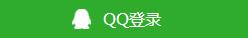 腾讯微博登录插件