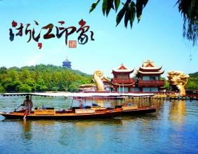 组团游浙江旅游团景点:杭州西湖,乌镇,千岛湖 ,绍兴,嘉兴,