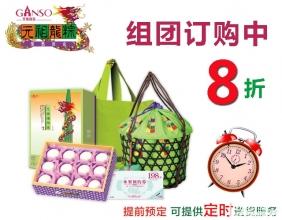 组团购元祖端午节龙粽子,目标折扣8折,不达目标全额退款。