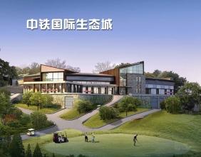 中铁国际生态城组团